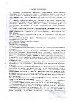 Устав стр._2