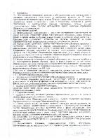 Устав стр_4