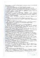 Устав стр._7