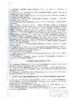 Устав стр._8