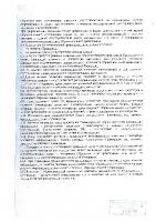 Устав стр._9