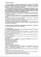 Правила ВТР стр._3