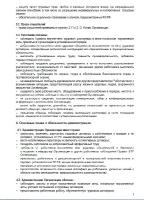 Правила ВТР стр._5
