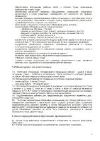 Правила ВТР стр._6
